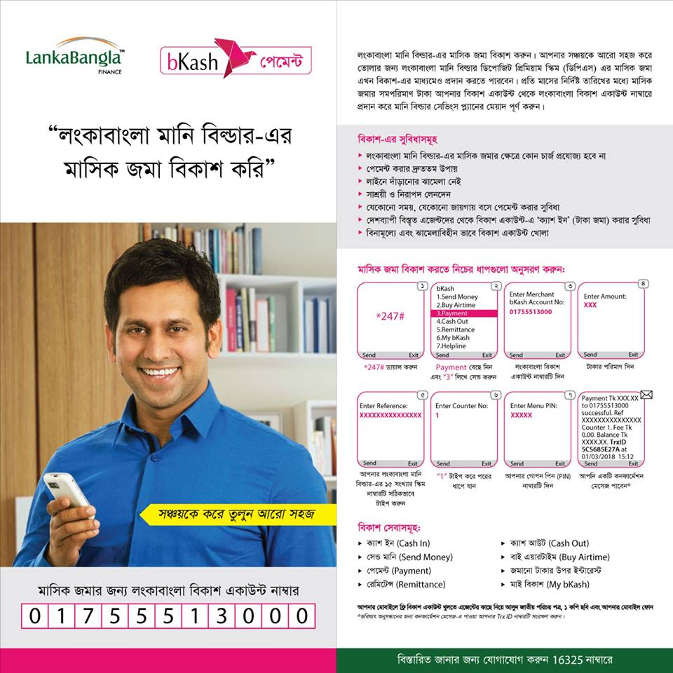 bkash-deposit - LankaBangla Finance Limited