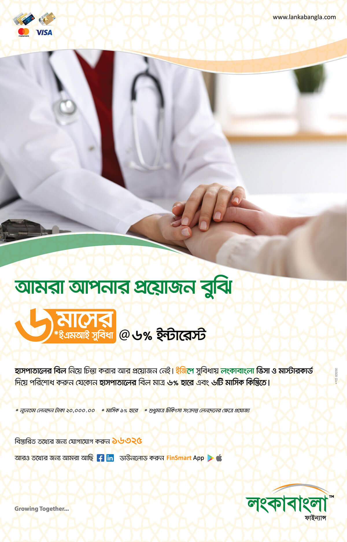 Cards - LankaBangla Finance Limited